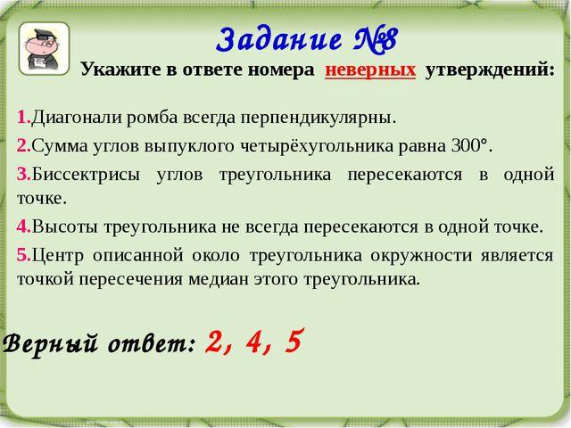 Задание №8 Укажите в ответе номера неверных утверждений: 1.Диагонали ромба вс...