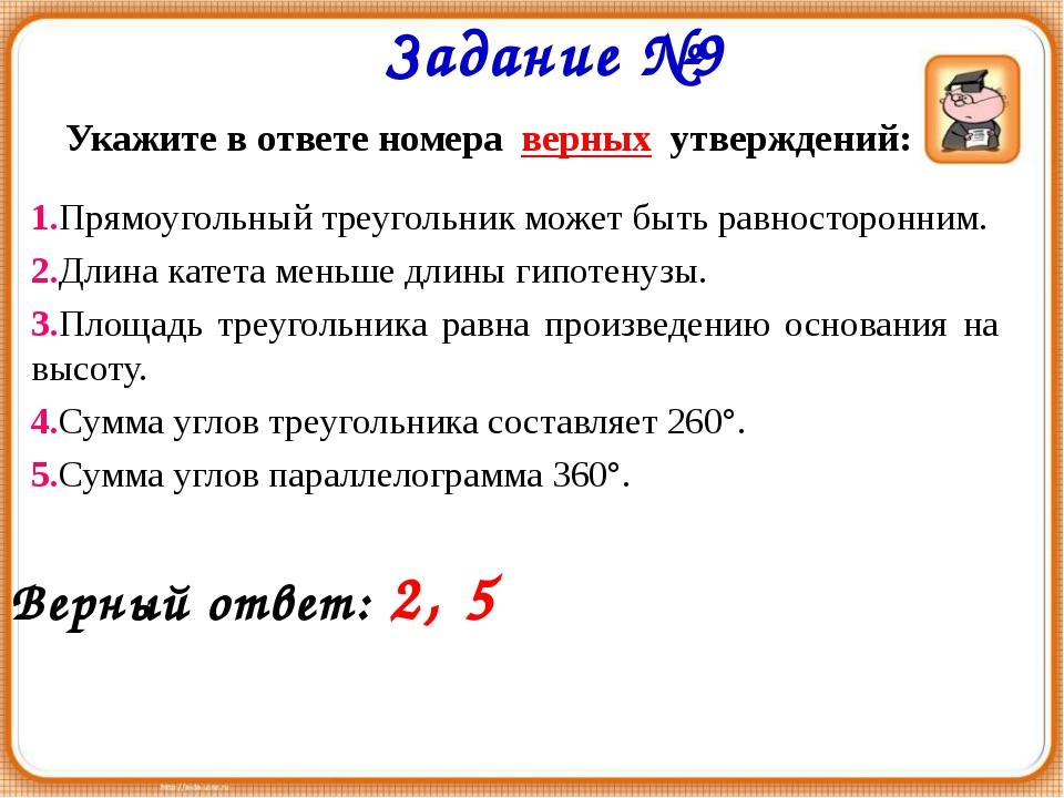Задание №9 Укажите в ответе номера верных утверждений: 1.Прямоугольный треуго...