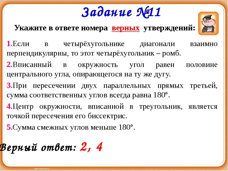 Задание №11 Укажите в ответе номера верных утверждений: 1.Если в четырёхуголь...