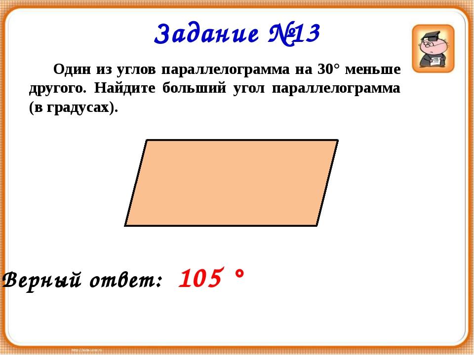Задание №13 Один из углов параллелограмма на 30° меньше другого. Найдите бол...