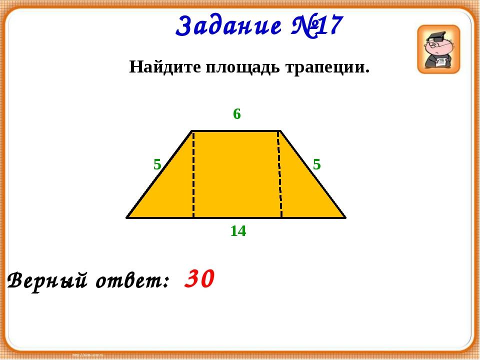Задание №17 Найдите площадь трапеции. 5 5 14 6 Верный ответ: 30