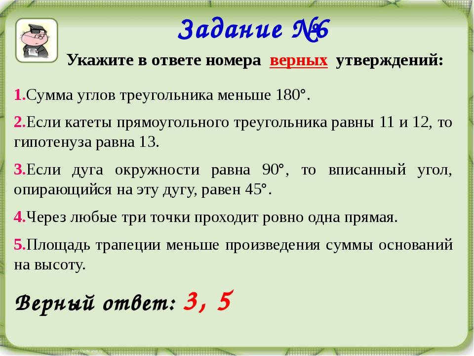 Задание №6 Укажите в ответе номера верных утверждений: 1.Сумма углов треуголь...