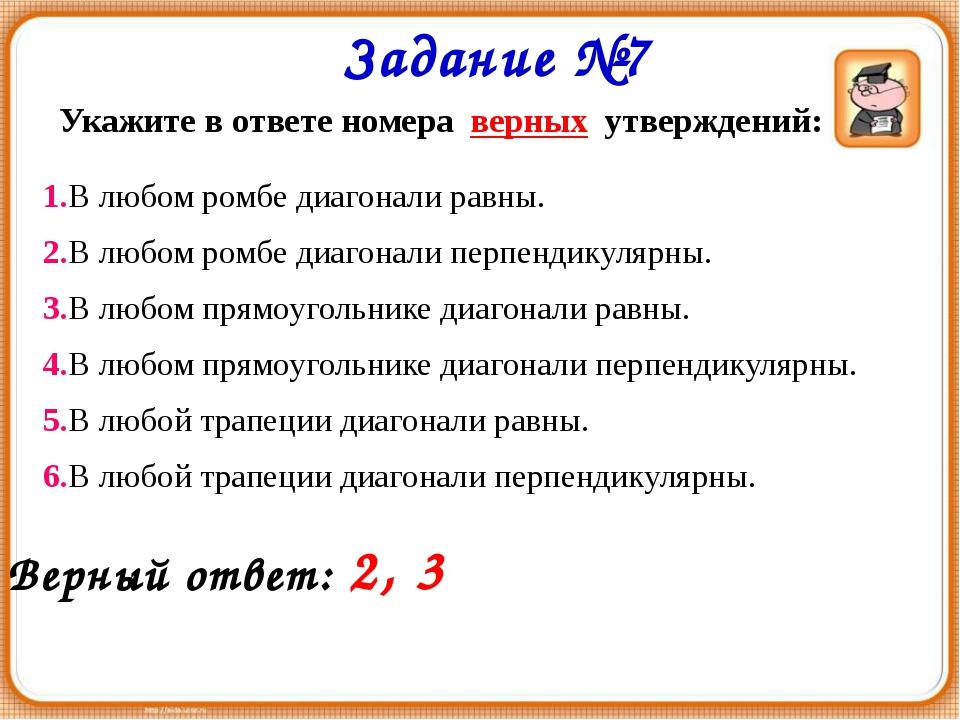 Задание №7 Укажите в ответе номера верных утверждений: 1.В любом ромбе диагон...
