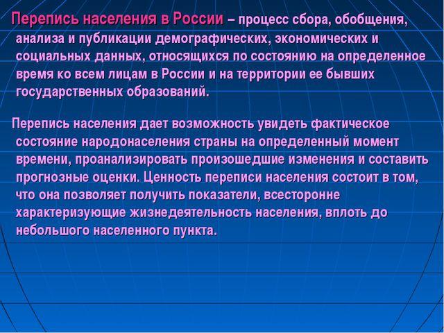 Перепись населения в России – процесс сбора, обобщения, анализа и публикации...