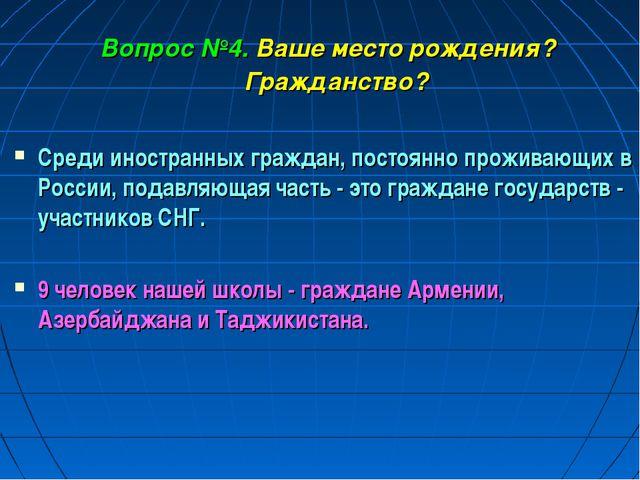 Вопрос №4. Ваше место рождения? Гражданство? Среди иностранных граждан, посто...