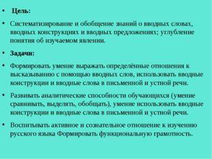Цель: Систематизирование и обобщение знаний о вводных словах, вводных конст