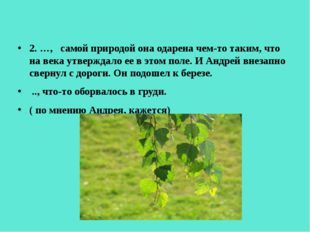 2. …, самой природой она одарена чем-то таким, что на века утверждало ее в эт