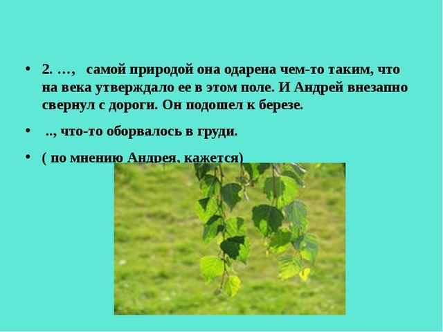 2. …, самой природой она одарена чем-то таким, что на века утверждало ее в эт...