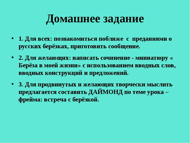 Домашнее задание 1. Для всех: познакомиться поближе с преданиями о русских бе...
