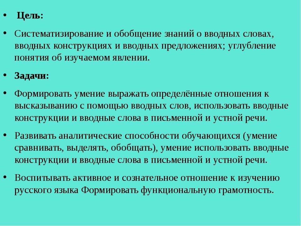 Цель: Систематизирование и обобщение знаний о вводных словах, вводных конст...