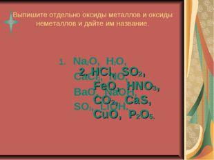 Выпишите отдельно оксиды металлов и оксиды неметаллов и дайте им название. Na