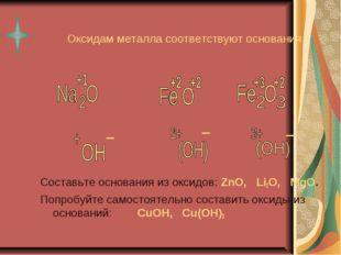Оксидам металла соответствуют основания: Составьте основания из оксидов: ZnO,
