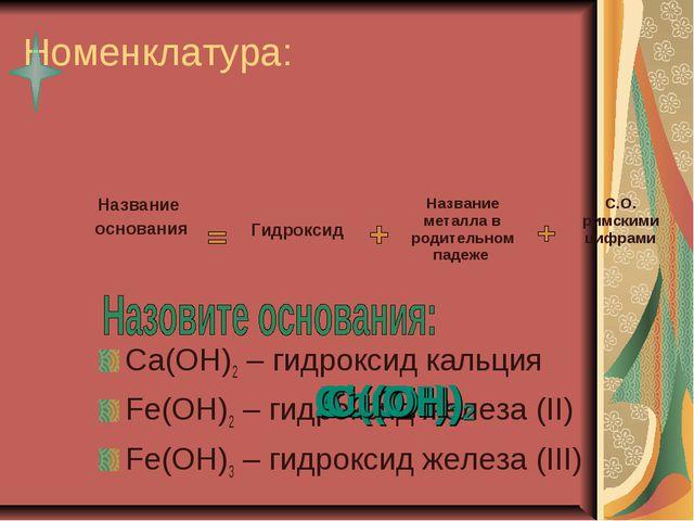 Номенклатура: Ca(OH)2 – гидроксид кальция Fe(OH)2 – гидроксид железа (II) Fe(...