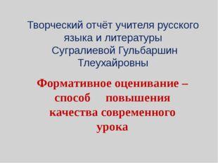 Творческий отчёт учителя русского языка и литературы Сугралиевой Гульбаршин Т