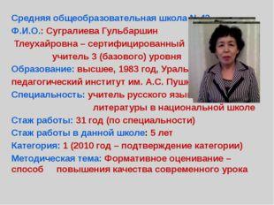 Средняя общеобразовательная школа №43 Ф.И.О.: Сугралиева Гульбаршин Тлеухайр