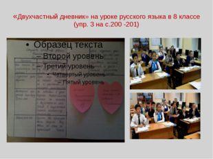 «Двухчастный дневник» на уроке русского языка в 8 классе (упр. 3 на с.200 -201)