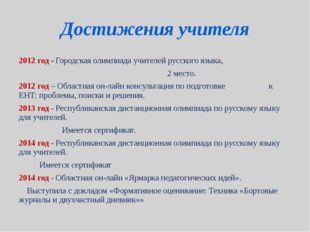 Достижения учителя 2012 год - Городская олимпиада учителей русского языка, 2