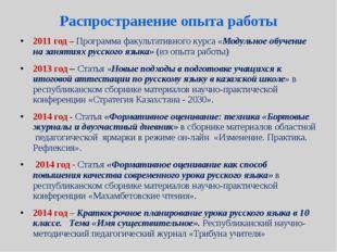Распространение опыта работы 2011 год – Программа факультативного курса «Моду