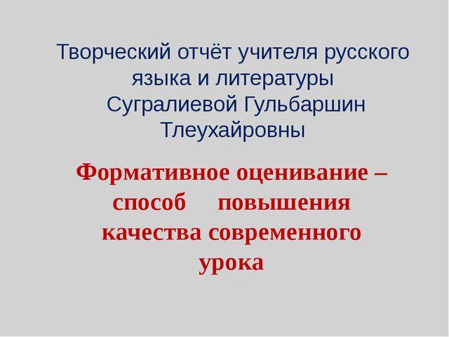 Творческий отчёт учителя русского языка и литературы Сугралиевой Гульбаршин Т...
