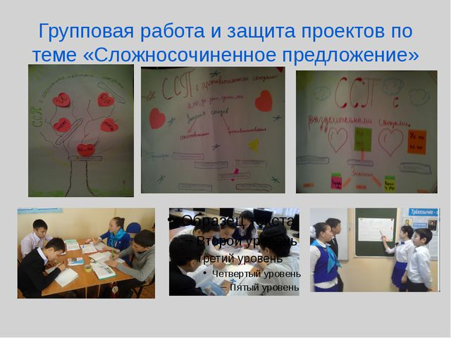 Групповая работа и защита проектов по теме «Сложносочиненное предложение»