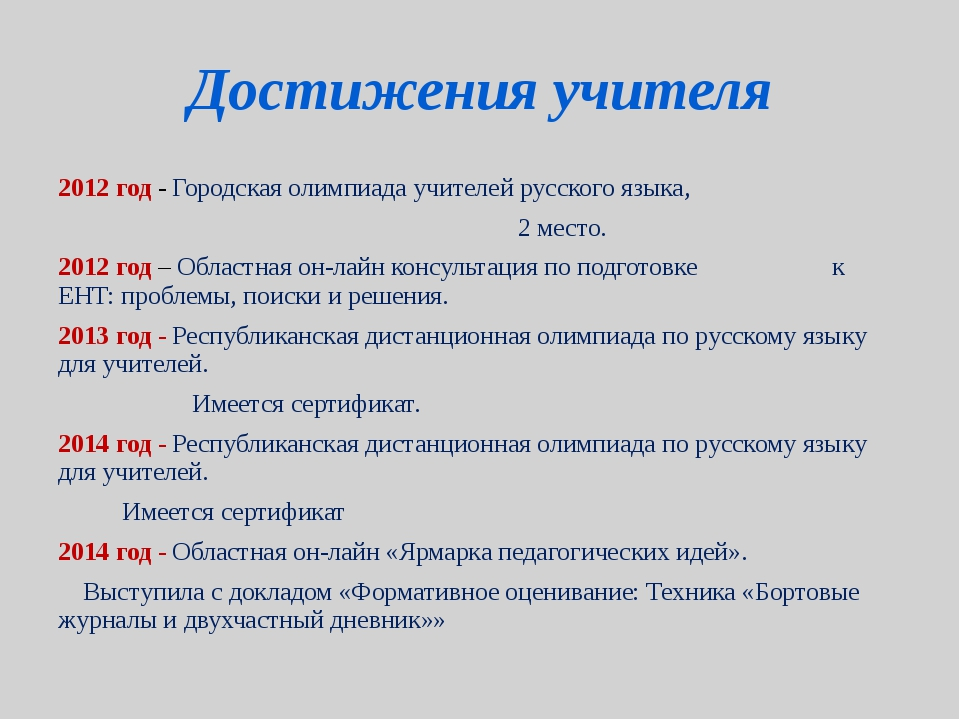 Достижения учителя 2012 год - Городская олимпиада учителей русского языка, 2...