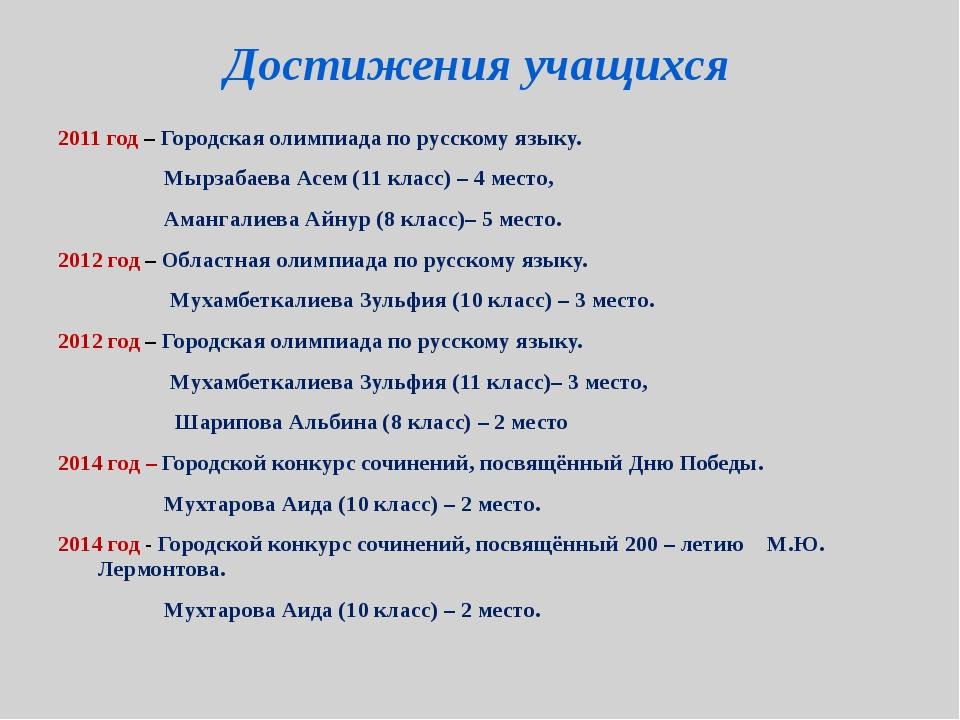 Достижения учащихся 2011 год – Городская олимпиада по русскому языку. Мырзаба...