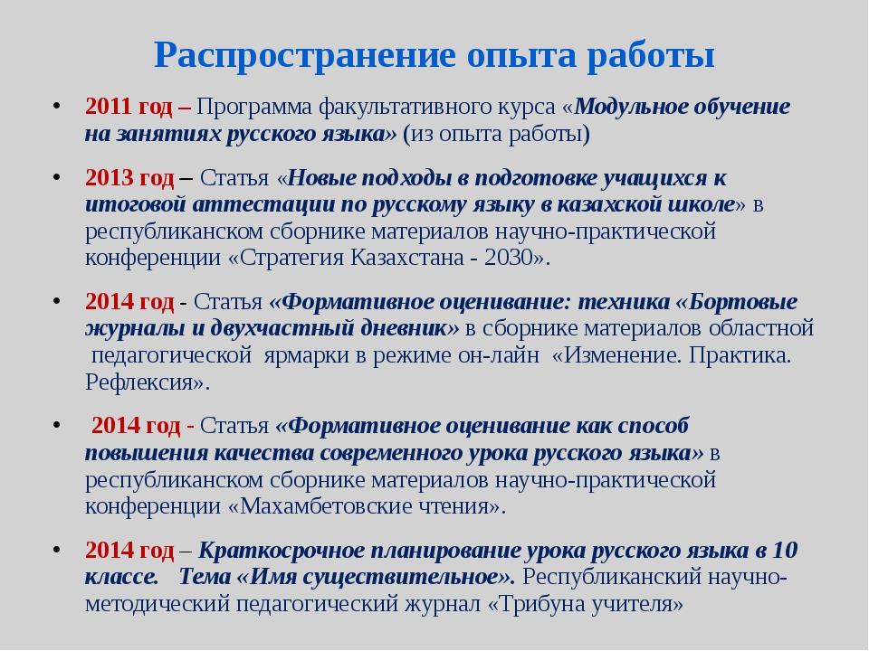 Распространение опыта работы 2011 год – Программа факультативного курса «Моду...