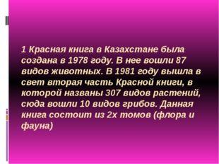1 Красная книга в Казахстане была создана в 1978 году. В нее вошли 87 видов