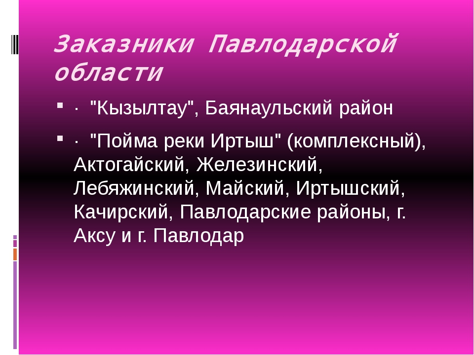 """Заказники Павлодарской области · """"Кызылтау"""", Баянаульский район · """"Пойма реки..."""
