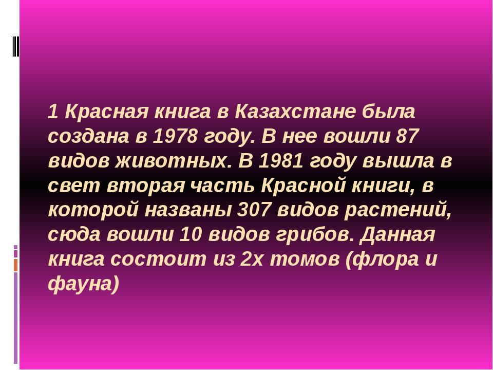 1 Красная книга в Казахстане была создана в 1978 году. В нее вошли 87 видов...