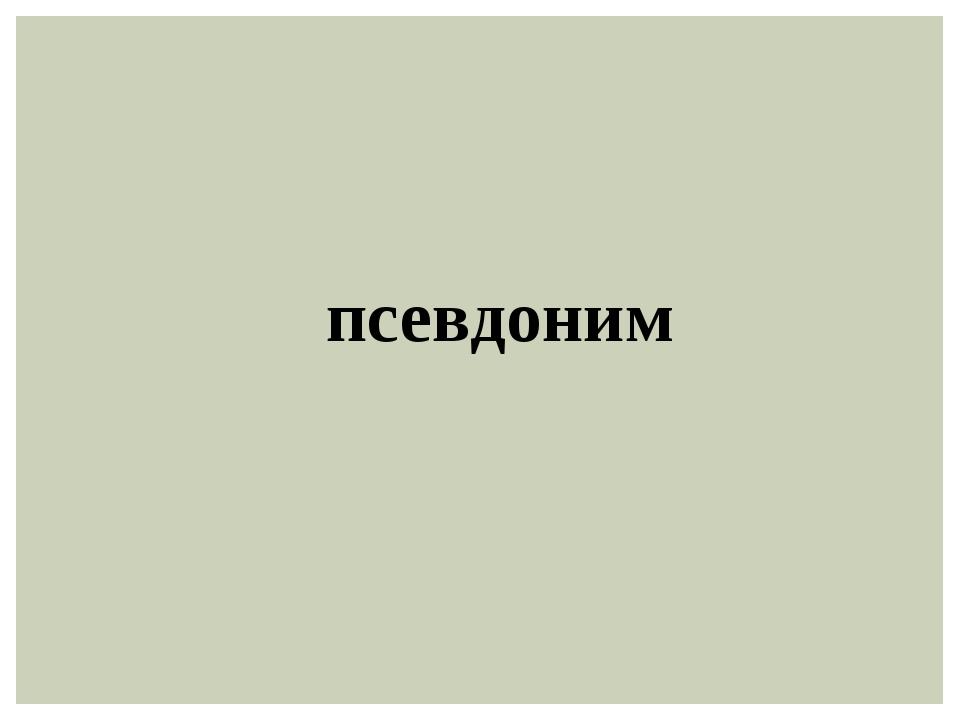 псевдоним