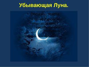 Убывающая Луна.