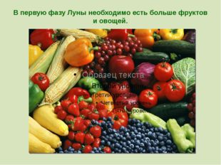 В первую фазу Луны необходимо есть больше фруктов и овощей.
