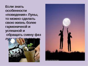 Если знать особенности «поведения» Луны, то можно сделать свою жизнь более г