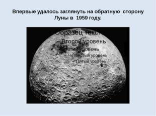 Впервые удалось заглянуть на обратную сторону Луны в 1959 году.