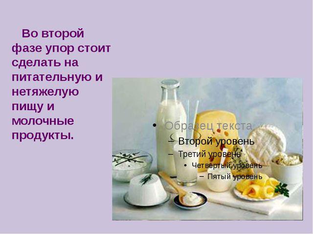 Во второй фазе упор стоит сделать на питательную и нетяжелую пищу и молочные...