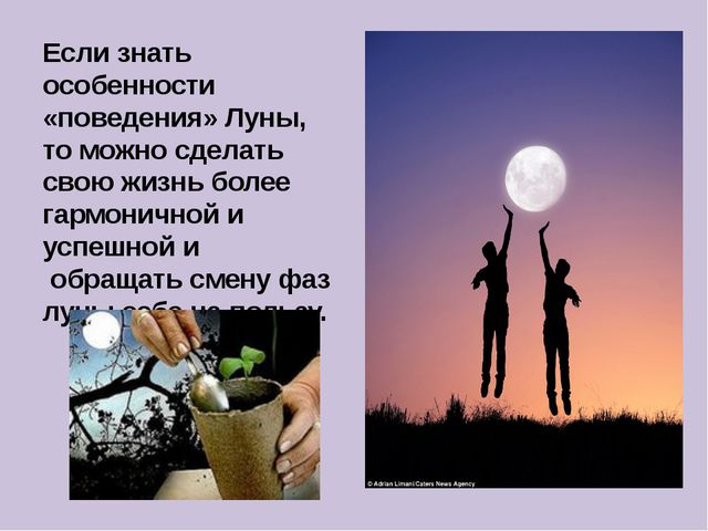 Если знать особенности «поведения» Луны, то можно сделать свою жизнь более г...