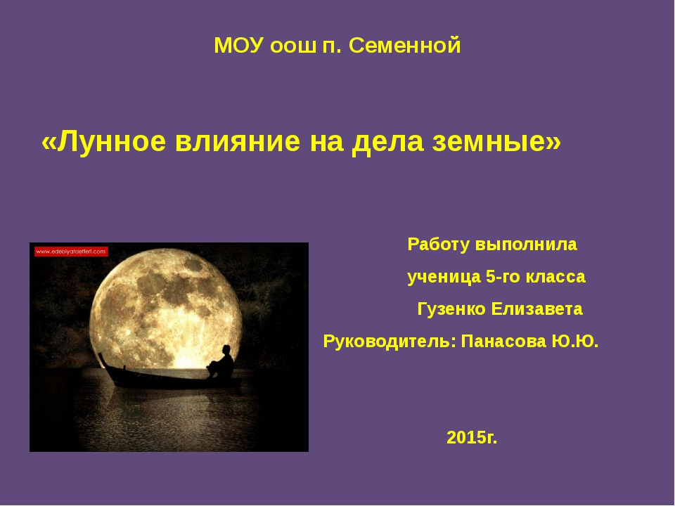 МОУ оош п. Семенной «Лунное влияние на дела земные» Работу выполнила ученица...