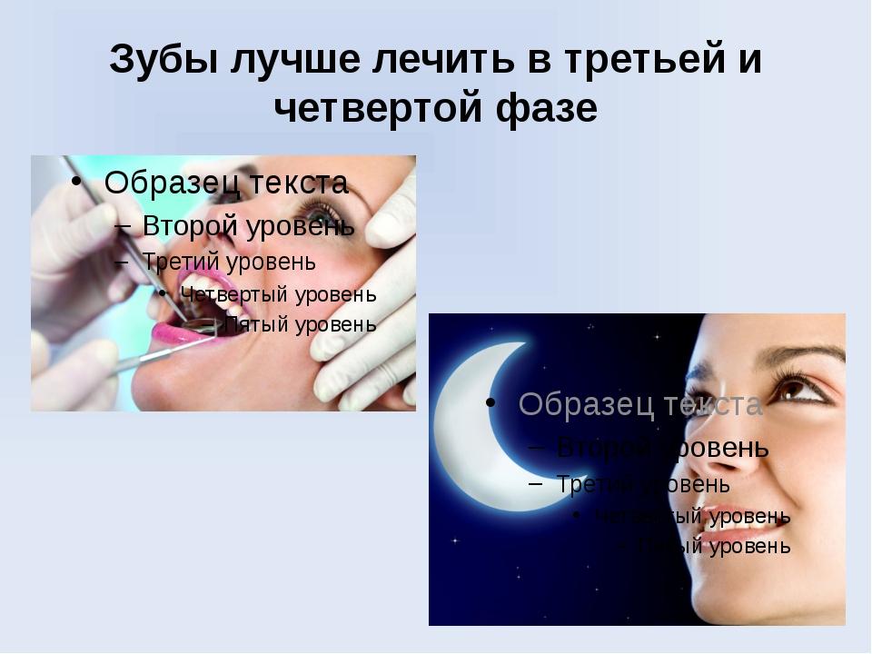 на какую луну удалить зубы