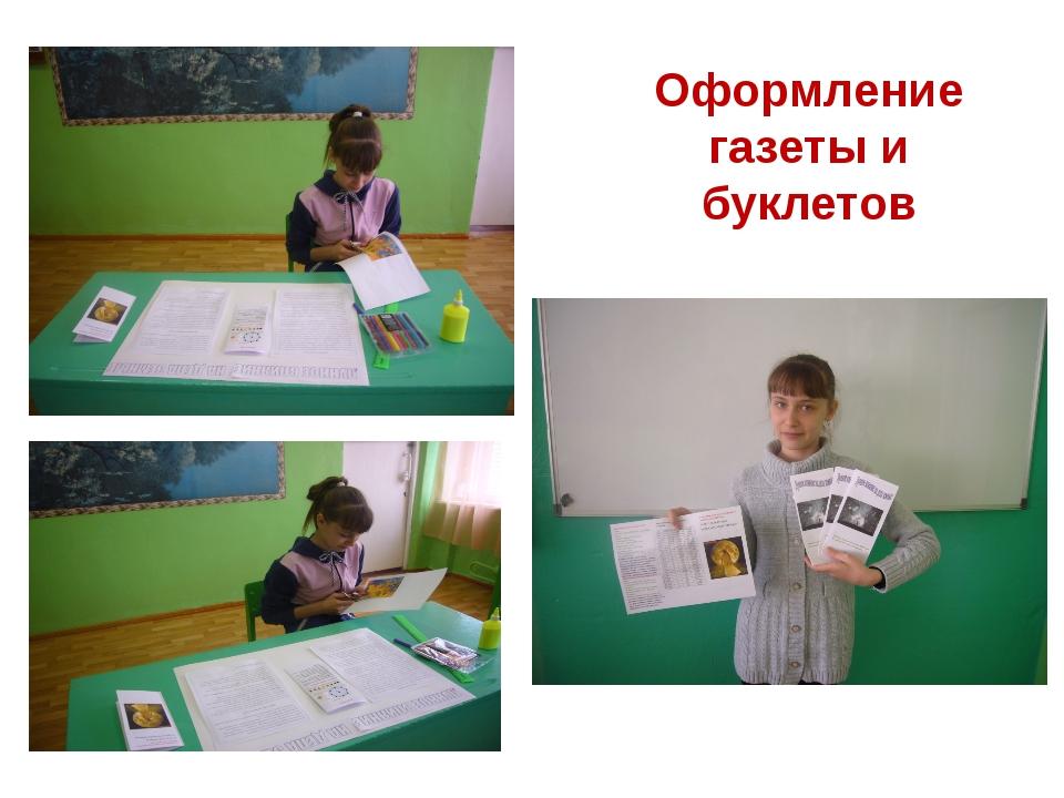 Оформление газеты и буклетов