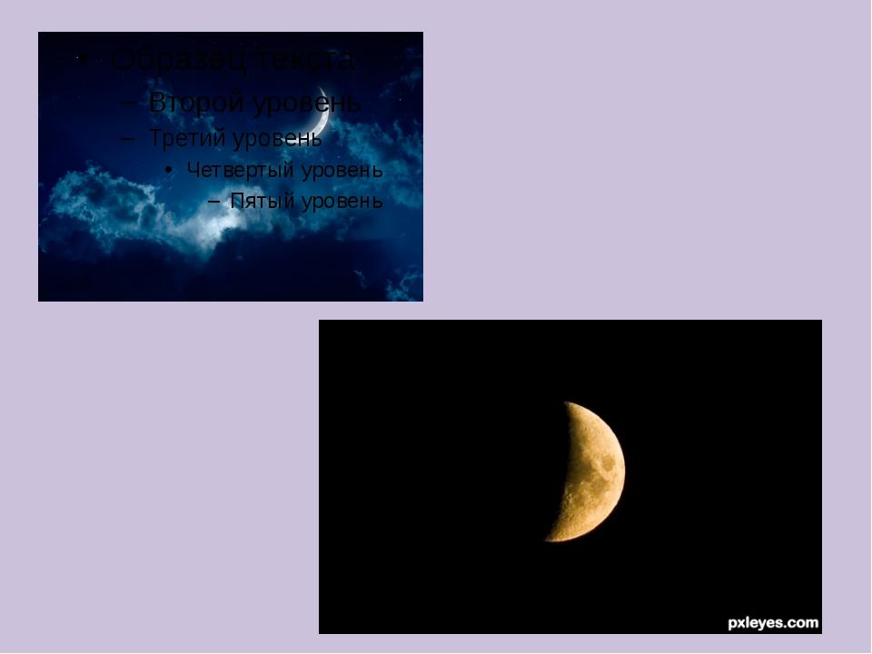Растущая Луна.