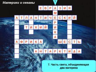 7. Часть света, объединяющая два материка А И И З А Р В Е Й Р Ф А Л И Т Е А Т