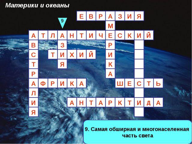9. Самая обширная и многонаселенная часть света А И И З А Р В Е Й Р Ф Т А Л С...