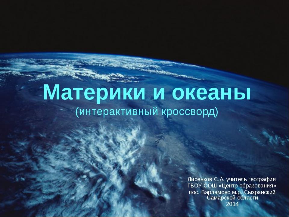 Материки и океаны (интерактивный кроссворд) Лисенков С.А. учитель географии Г...