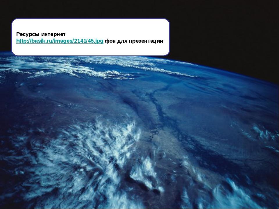 Ресурсы интернет http://basik.ru/images/2141/45.jpg фон для презентации