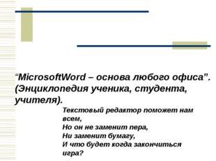 """MicrosoftWord – основа любого офиса"". (Энциклопедия ученика, студента, учите"
