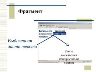 Фрагмент Выделенная часть текста Текст выделяется контрастным цветом