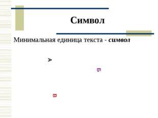 Символ Минимальная единица текста - символ А Б В