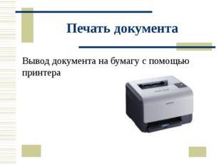Печать документа Вывод документа на бумагу с помощью принтера