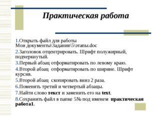 Практическая работа Открыть файл для работы Мои документы\Задания\5\этапы.doc